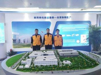 北京协和药厂——新药厂