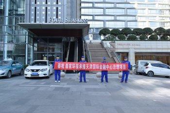 天津国际金融中心