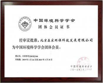 中国环境科学学会会员单位