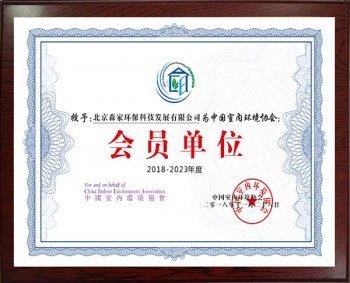 中国室内环境协会会员资质