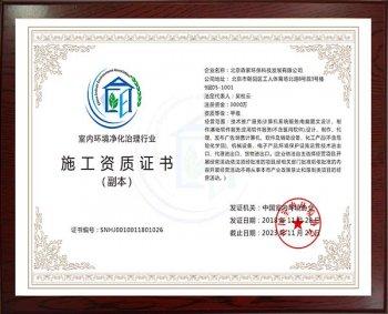 室内环境净化治理施工资质证书